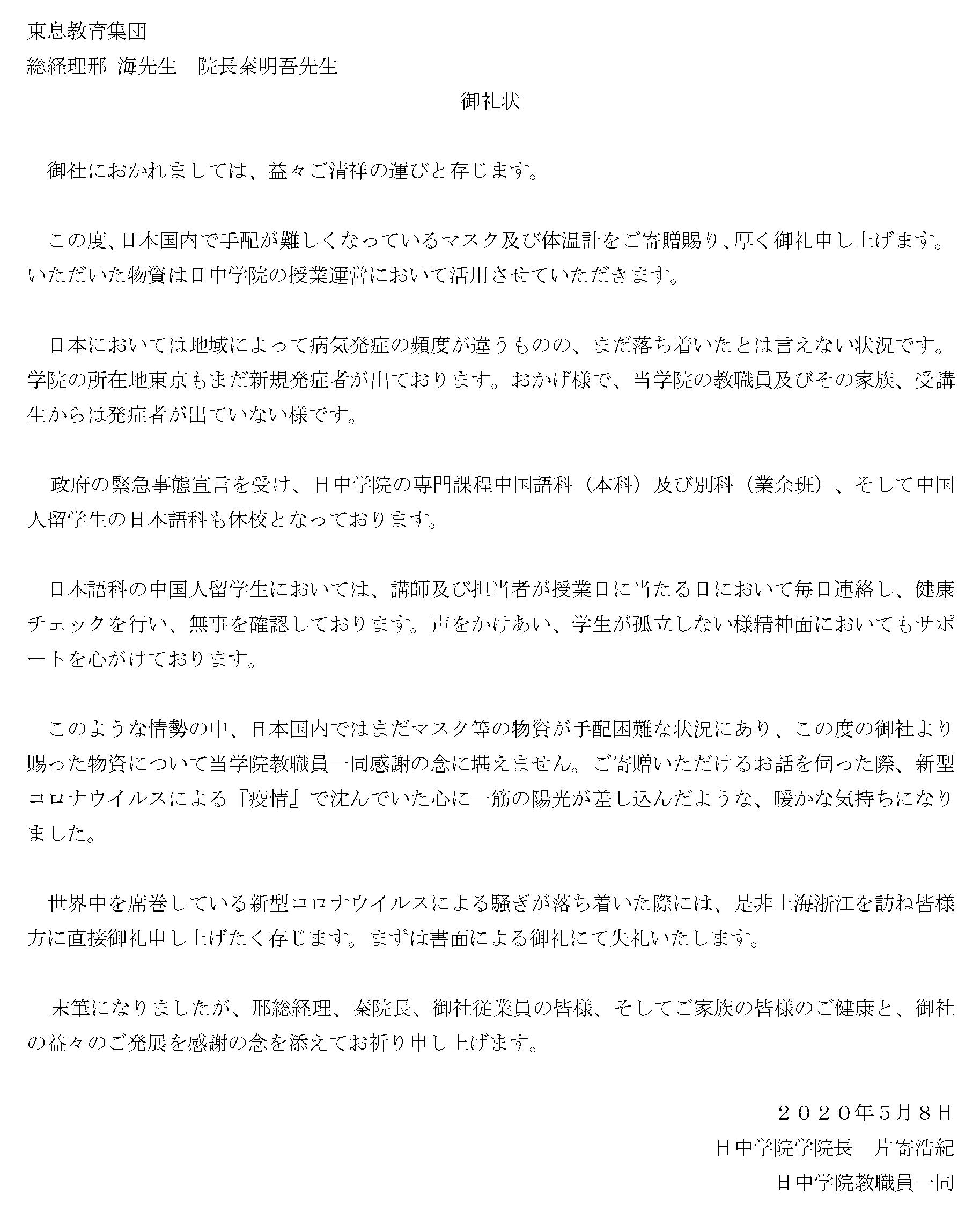 曽 同 青山 両 一道 雲雨 郷 明月 是 何 日本からの支援物資に書かれた文字に「恥ずかしく」なる中国ネットユーザー―中国メディア